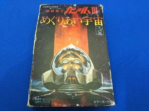Junk Mobile Suit Gundam Ⅲ..... космос K25H-4065
