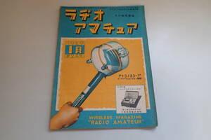 AE14c●ラヂオアマチュア 1949年1月 第24号 月刊無線雑誌 ラジオ/テレビ/受信機回路設計/昭和24年