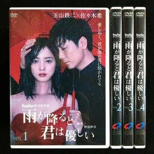 DVD 雨が降ると君は優しい 全4巻セット レンタル版