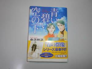 漫画 コミック 青い碧い空の下 (A.L.C.SELECTION) 2011 金子 節子 秋田書店 (2011/7/15)