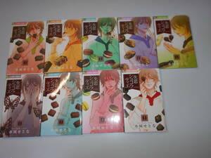 漫画 コミック 失恋ショコラティエ 1巻~9巻 完結 全巻セット 水城せとな