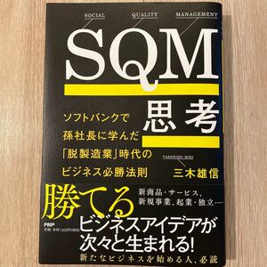 SQM思考 ソフトバンクで孫社長に学んだ 「脱製造業」 時代のビジネス必勝法則/三木雄信