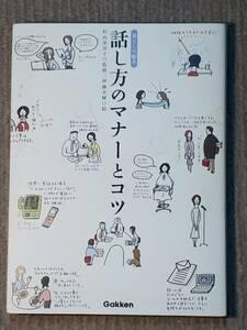 送料無料! 古本 話し方のマナーとコツ 暮らしの絵本 杉山美奈子 Gakken 2006年