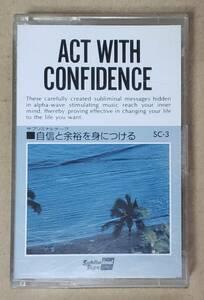 即決!中古カセット サブリミナルテープ『自信と余裕を身につける ACT WITH CONFIDENCE』WISEMAN CO.,Inc. SUBLIMINAL TAPE CT