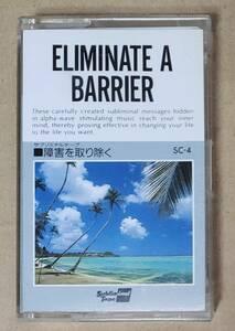 即決!中古カセット サブリミナルテープ『障害を取り除く ELIMINATE A BARRIER』WISEMAN CO.,Inc. SUBLIMINAL TAPE CT