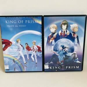 劇場版 DVD 2点セット KING OF PRISM キングオブプリズム アニメ キンプリ 映画 テレビ東京(310