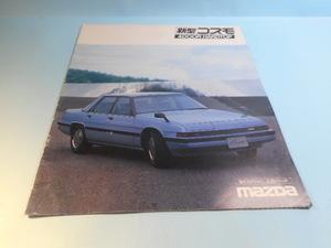 マツダ 新型 コスモ 4ドアハードトップ 昭和59年 1981年 HBSHE/PHE型 全25ページ カタログ 自動車 昭和の車