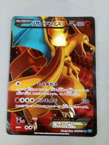 80-KC327-P: ポケモンカードゲーム XY2 081/080 リザードンEX SR スーパーレア 拡張パック ワイルドブレイズ たねポケモン 炎 ポケカ TCG