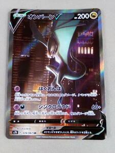 80-KC358-P: ポケモンカードゲーム S7D 074/067 オンバーンV 竜 SR スーパーレア 拡張パック 摩天パーフェクト SPアート 絵違い ポケカ