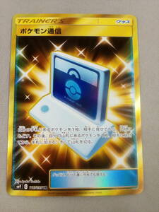 80-KC379-P: ポケモンカードゲーム SM9 C 116/095 拡張パック タッグボルト ポケモン通信 UR ポケカ グッズ トレーナーズカード TCG