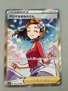 80-KC411-P ポケモンカードゲーム S6a 086/069 アロマなおねえさん サポート (SR スーパーレア) 強化拡張パック イーブイヒーローズ