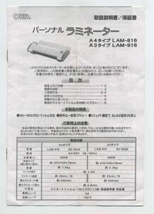 ※配送料無料※<説明書>OHM パーソナル ラミネーター LAM-816 LAM-916 取扱説明書/保証書 マニュアル