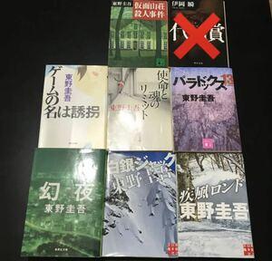 東野圭吾☆小説7冊セット