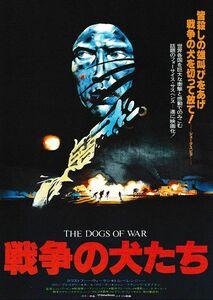 【チラシ】戦争の犬たち(1980米)/ジョン・アーヴィン監督/クリストファー・ウォーケン。トム・ベレンジャー、コリン・ブレイクリー