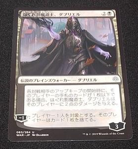 MTG 日本語【灯争大戦 WAR】083 U はぐれ影魔道士、ダブリエル