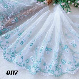 0117 青緑&白ミニ薔薇刺繍チュールレース 1m