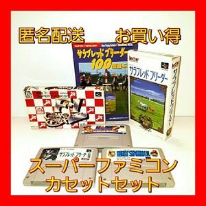 (匿名配送)スーパーファミコン お買い得セットケース 説明書 攻略本付属  SFC スーパーファミコンソフト