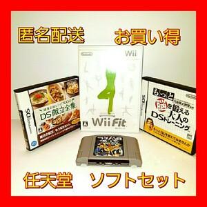 (匿名配送)任天堂 Wii DSソフト 64 ソフトセット  ニンテンドー ゲームソフト NINTENDO DS