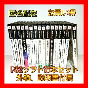 匿名配送)プレステ2ソフト 16本セット 全品 ケース 説明書付属 動作品  PS2 PS2ソフト プレイステーション2