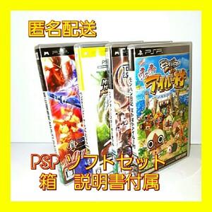 匿名配送)PSPソフト4本セット ケース説明書付属 プレステポータブル 動作品 ソニー