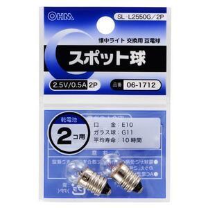 新品即決 スポット球 2.5V/0.5A 2個入 SL-L2550G/2P 06-1712 OHM