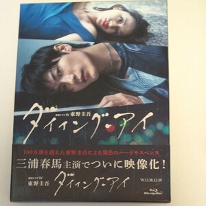 三浦春馬 連続ドラマW 東野圭吾 「ダイイングアイ」 Blu-ray3枚組、Lサイズ写真1枚