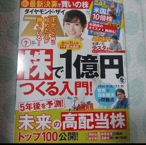 ダイヤモンド ZAi (ザイ) 2021年 07月号 雑誌