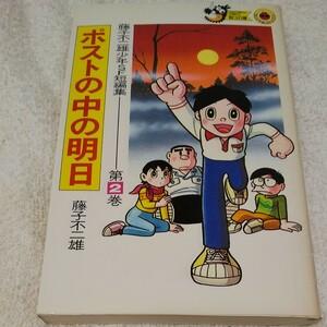 藤子不二雄少年SF短編集 第2巻 ポストの中の明日 初版 てんとう虫コミックス