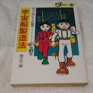 藤子不二雄少年SF短編集 第3巻 宇宙船製造法 初版 てんとう虫コミックス