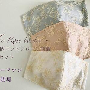 バラ柄刺繍3点セット 立体インナー ハンドメイド ミューファン60ローン 防菌防臭生地