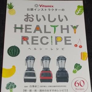 おいしいHEALTHY レシピ