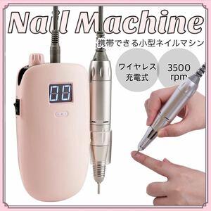 ネイルマシン レクシアスピン 相互モデル ビット付き コンパクト ワイヤレス充電 プリジェル ネイルドリル ジェルオフ 可愛い