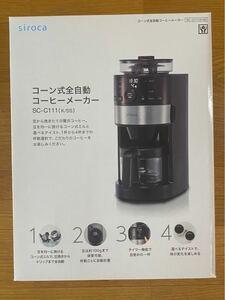 siroca 全自動コーヒーメーカー シロカ SC-C111