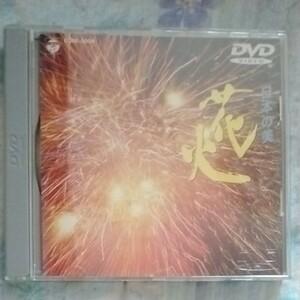 日本の花火  DVD
