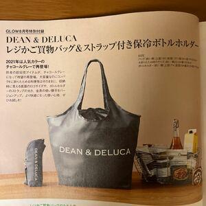 GLOW 8月号付録 DEAN&DELUCA レジかご買い物バッグ 保冷ボトルケース ディーンアンドデルーカ