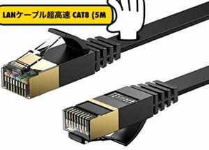 LANケーブル超高速 CAT8 40Gbps 2000MHz対応長さ(5M