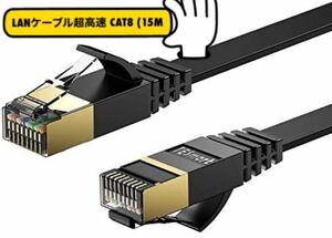LANケーブル超高速 CAT8 40Gbps 2000MHz対応長さ(15M