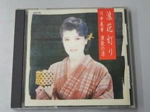 川中美幸 CD 浪花灯り~演歌の涼