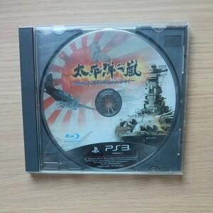 PS3 太平洋の嵐 ~戦艦大和、暁に出撃す!~