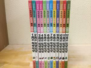 なぜなぜクイズ絵本 全12巻 チャイルド科学絵本館/チャイルド本社