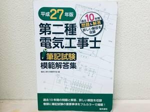 平成27年度版 第二種電気工事士 筆記試験 模範解答集 過去10年間 問題&解答(電気書院)