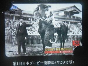 クオカード 競馬 第1回日本ダービー馬 ワカタカ -001
