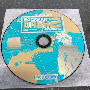 【ディスクのみ】ロックマンダッシュ2 ROCKMAN DASH2 PS 【2205】