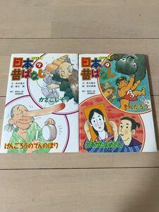 CD付き!日本昔ばなしセット