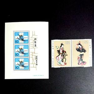 130円分 記念切手 お年玉 小型シート
