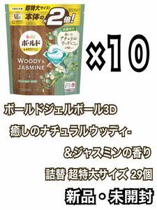 ボールドジェルボール癒しのナチュラルウッディ-&ジャスミンの香り 詰替 29個×10