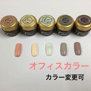 【カラー変更可】オフィスカラー2 カラージェルジェルネイル