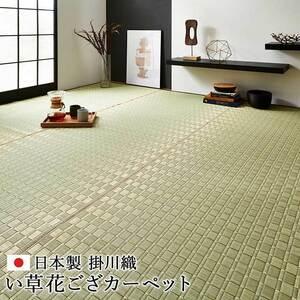 掛川織 花ござ い草 敷物 カーペット ベージュ 本間4.5畳 (約286×286cm)