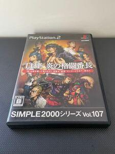 【プレイステーション2】SIMPLE 2000 シリーズ Vol.107 THE 炎の格闘番長