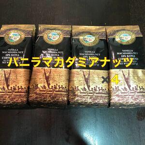 ロイヤルコナコーヒー4袋 フレーバー変更可能 アイスコーヒーにも
